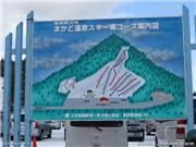 Resort map sign, uploaded by Boscof16  [Makado Onsen, Noheji Town, Aomori]