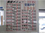 Helpful English translation of the menu makes ordering lunch easy, uploaded by Boscof16  [Makado Onsen, Noheji Town, Aomori]