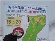 Map reading, uploaded by Mick Rich  [Tanigawadake Tenjindaira, Minakami Town, Gunma]
