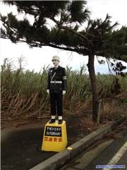 Miyakojima Mamoru-kun (policeman-type figure/statue/thingy!), uploaded by Mick Rich