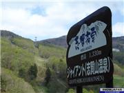May 24th 06 - Giant, uploaded by ShigaKogenNow  [Shiga Kogen Giant, Yamanouchi Town, Nagano]