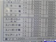 These are rental prices of gears available there., uploaded by adriano302  [Araragi Kogen, Achi Village, Nagano]